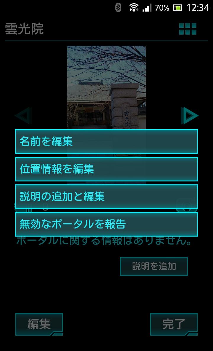 ingress ポータル 写真 修正